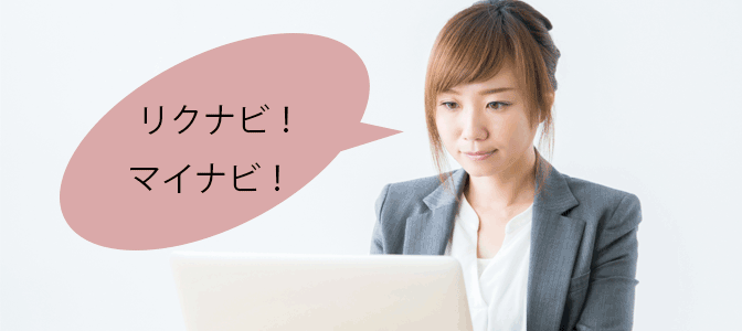 転職サイトの利用